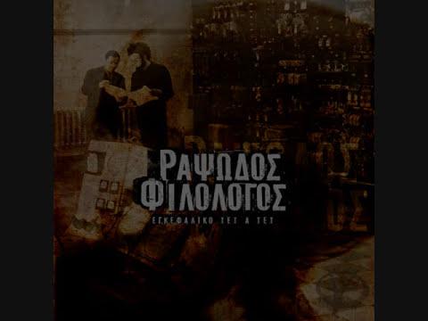 Rapsodos Filologos feat Logos Apeilh - Lene Pos Opou (lyrics) @ BouRiBloG.CoM