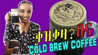 Ethiopian Food: ቀዝቃዛ ቡና አሰራር How to Make Cold Brew Coffee.
