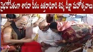 Speaker Tammineni Sitaram Participates in Sharada Peetam Uttaradhikari Shishya Deeksha Ceremony |TV5