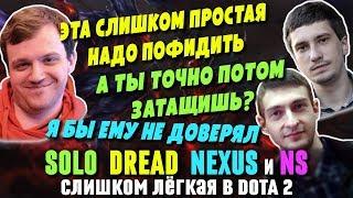 DREAD, SOLO, NEXUS и NS в Dota 2 - небольшой подфид, который не должен помешать победе...