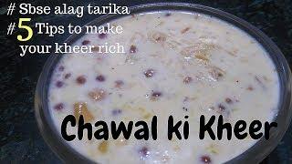 इन 5 टिप्स से बनाये स्वादिष्ट चावल की खीर, Chawal ki kheer, Rice Kheer, چاول کی کھیر, Sonal ki Rasoi