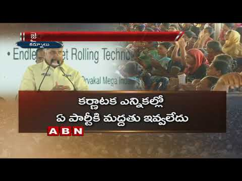 I Never Backed Anyone In Karnataka, Says Nara Chandrababu Naidu | ABN Telugu