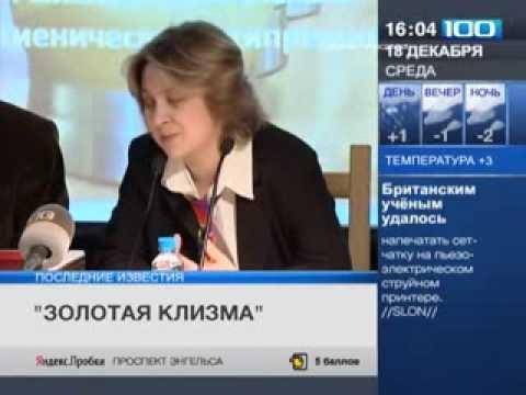 Золотую клизму-2013 присудили Исинбаевой, Охлобыстину и Патриар