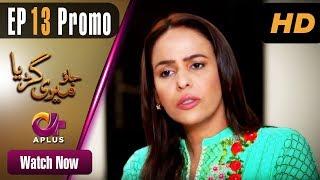 Drama | Jao Meri Guriya - Episode 13 Promo | Aplus ᴴᴰ | Sajid Hassan, Zainab Qayuum, Jahanzaib Khan