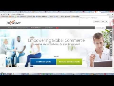 Платежная система Payoneer и заработок с ней без вложений
