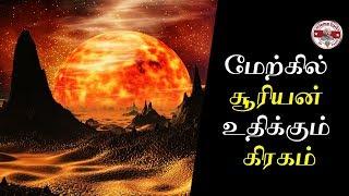 மேற்கில் சூரியன் உதிக்கும் கிரகம்| venus planet| Tamil | Science facts in tamil