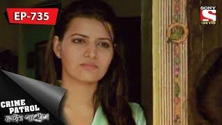 Crime Patrol - ক্রাইম প্যাট্রোল (Bengali) - Ep 735 - Fantasy - 19th August, 2017