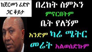 Ethiopia : በረከት ስምኦን ምኖርበትም  ቤት የለኝም  አንድም ካሬ ሜትር  መሬት አልወሰድኩም