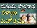 Shri Kusuma Harinatha Kalyanam    Hyderabad    Jaya Jaya Shankara Tv   