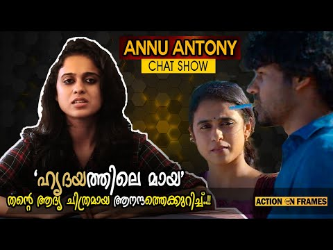Annu Antony (Devika) about Aanandam - AOF Special Interview thumbnail