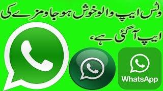 Whattsapp Best New Trick 2018 Urdu |Hindi