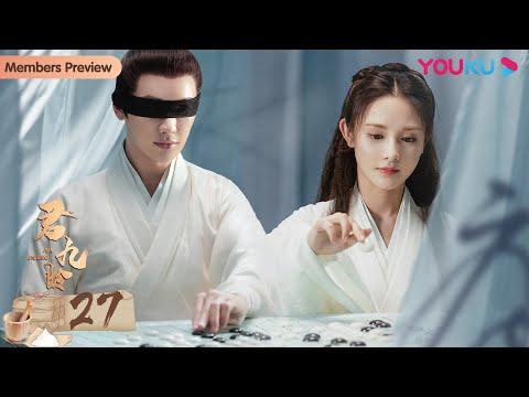 陸劇-君九齡-EP 27