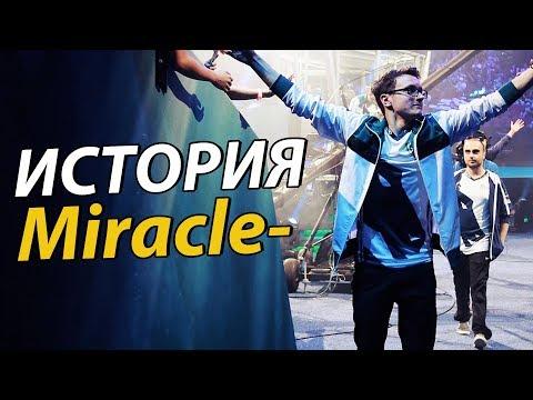 ИСТОРИЯ ЛУЧШЕГО ИГРОКА В DOTA 2 - MIRACLE