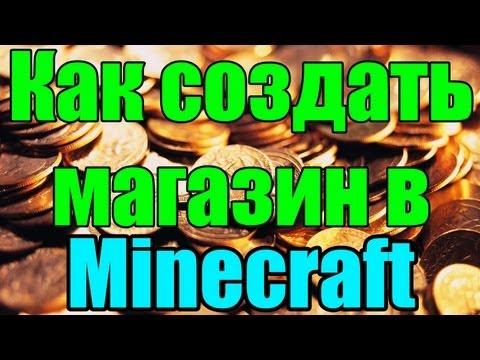 Как Создать Магазин в Minecraft