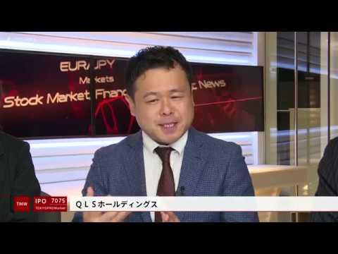QLSホールディングス[7075]TOKYO PRO Market IPO
