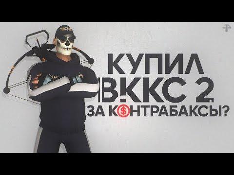 Контра Сити: купил серебряный ВККС-2 за контрабаксы!