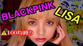 リサ 【BLACKPINK】-블랙핑크 리사 메이크업 /make up♡♡