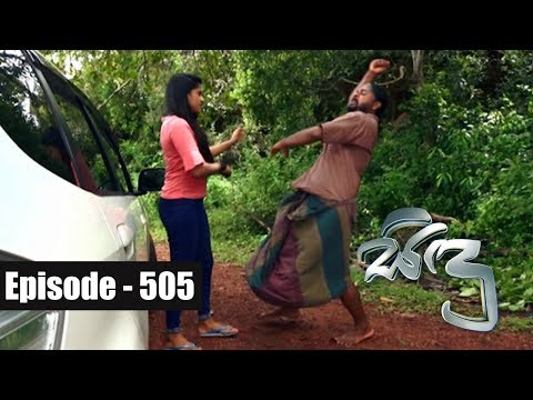Sidu | Episode 505 13th July 2018