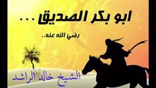 من سيرة ابو بكر الصديق رضي الله عنه | للشيخ خالد الراشد