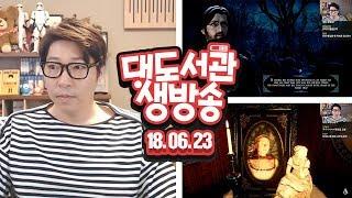 대도 생방송] 사이비 교회의 끔찍한 비밀 공포 게임 6/23(토) 하핫! 대도서관 Game Live Show