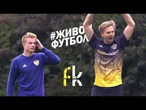 УДАРЫ с ЛЕГЕНДАМИ. freekickerz - история успеха на YouTube