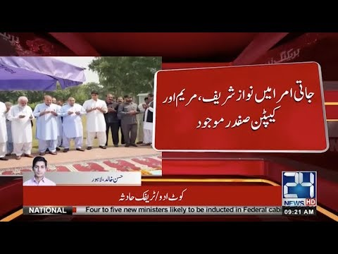 "Bagum Kalsoom Nawaz's ""Rasam-e-Qul"" Will Be Held Today |  Security High Alert | 24 News HD"