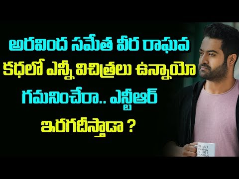 Shocking Twist in  Aravinda Sametha Veera Raghava | #NTR28 | Telugu Boxoffice