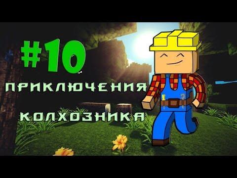 "Minecraft - Приключения Колхозника ""10 серия"""