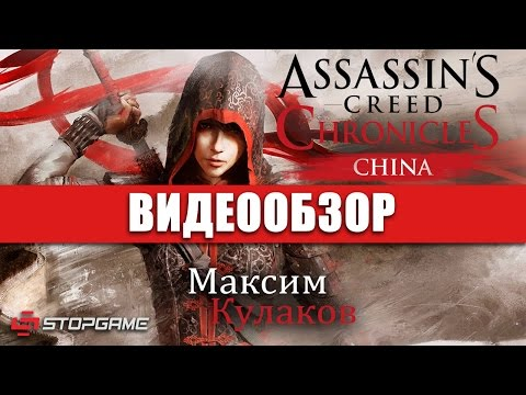 Обзор игры Assassin's Creed Chronicles: China