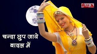 चन्दा छुप जाये बादल में | Rajasthani Live Bhajan 2016 | Alfa Music & Films