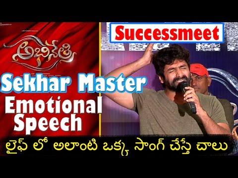 Sekhar Master Speech | Abhinetri Movie Sucess Meet | E3 Talkies thumbnail