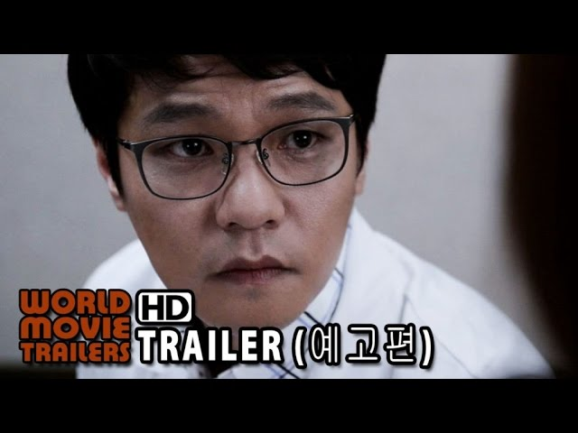 욕망의 독 : 중독 (Toxic Desire : Addiction, 2014) 예고편 (Trailer)