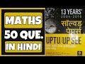 UPTU/AKTU Old 50 Mathematics Questions For B-Tech MP3