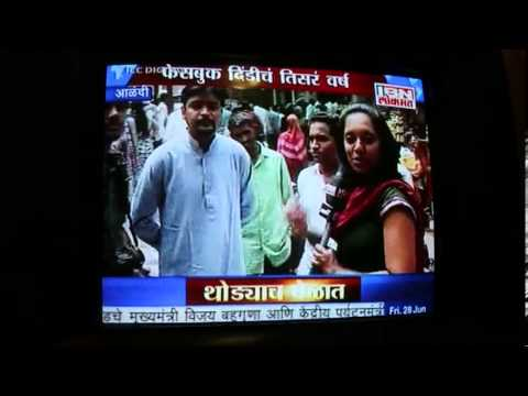 Bite To Ibn Lokmat About Facebook Dindi By Swapnil More & Pradnyesh Molak video
