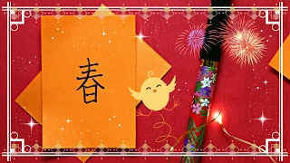 Lunar New Year Vibes // Mandarin Chinese Writing | Jessie