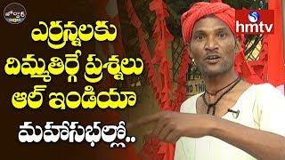 Village Ramulu Comedy Questions To CPM Leaders | All India Congress | Jordar News | hmtv