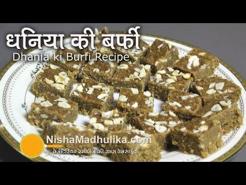Dhania ki Burfi Recipe for Janmashtami - Dhani Barfi Recipe