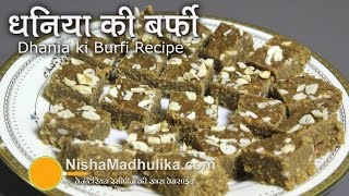 Dhania ki Burfi Recipe for Janmashtami - Dhani Barfi Recipe