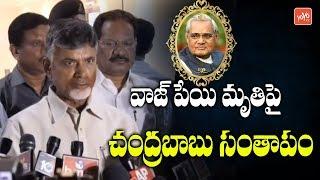AP CM Chandrababu Homage to Former Prime Minister Atal Bihari Vajpayee Demise