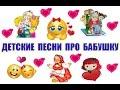 Детские песни про бабушку Лучшие 12 песен mp3