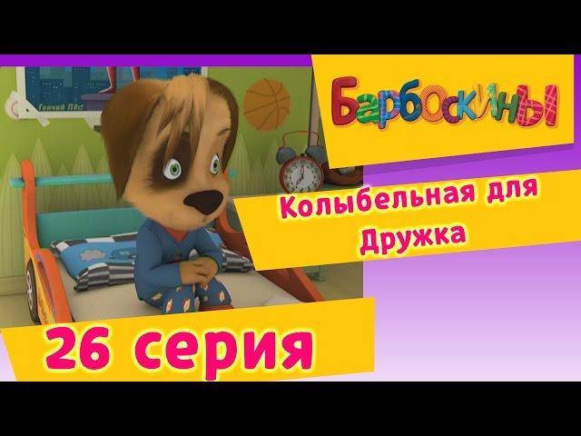 Барбоскины - 26 Серия. Колыбельная для Дружка (мультфильм)