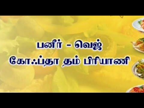 TamilRecipes.Net - Paneer Veg Kofta Dum Biryani  in Tamil