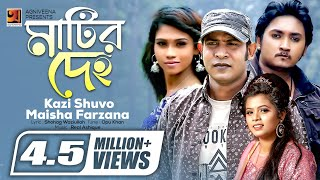 Matir Deho | by Kazi Shuvo & Maisha Farzana  | Album Porichoy | Official Music Video