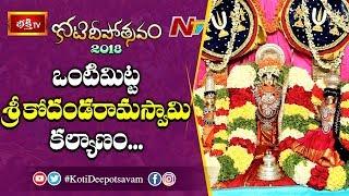 ఒంటిమిట్ట శ్రీ కోదండ రామస్వామి కల్యాణం | 8th Day Koti Deepotsavam | NTV
