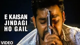 E Kaisan Jindagi Ho Gail (Full Bhojpuri Video Song) Gundai Raaj