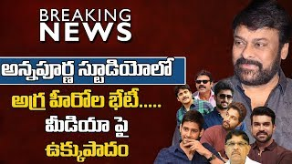 TFI Top Celebrities Meeting @ Annapurna Studios | Exclusive | Chiranjeevi | NTR | Ram Charan | TTM