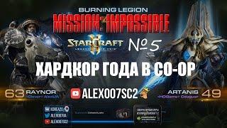 МИССИЯ НЕВЫПОЛНИМА №5: ХАРДКОР ГОДА В CO-OP - StarCraft 2 LotV