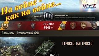 "WZ-131  Любой ценой - ""На войне - как на войне""  Ласвилль   World of Tanks 0.9.15.2"