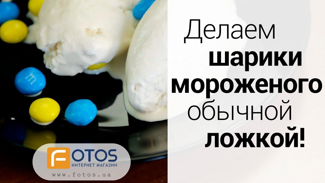 Как сделать шарик ложкой для мороженого