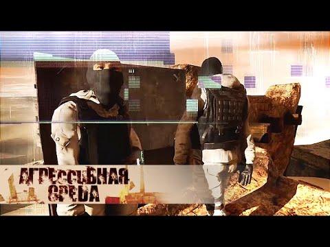 Полное погружение. Фильм 2 | Агрессивная среда с Александрой Говорченко